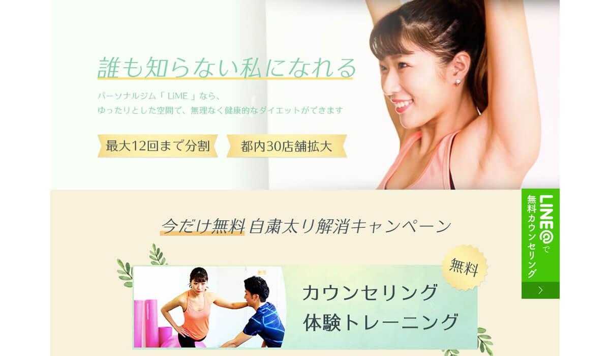 三軒茶屋の【安い】パーソナルジム比較-LiME