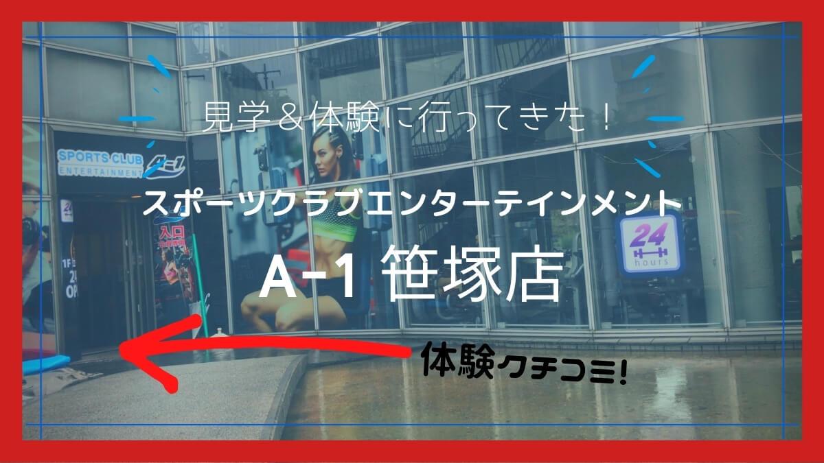 【口コミ】A-1(エーワン)笹塚を1日体験で使い倒してきた!