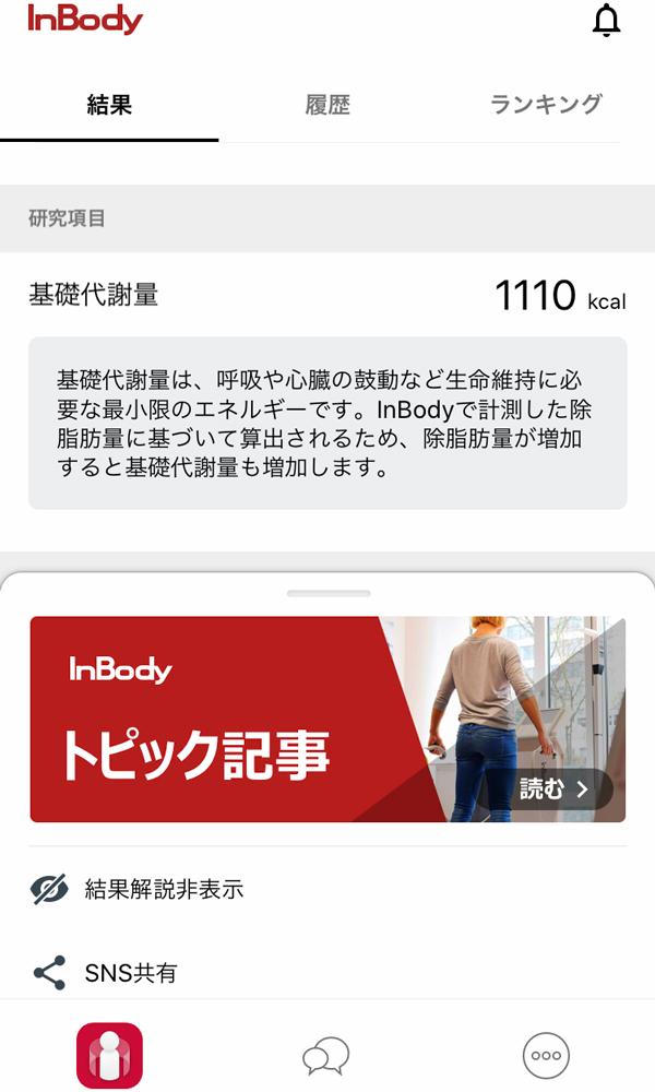 In Body