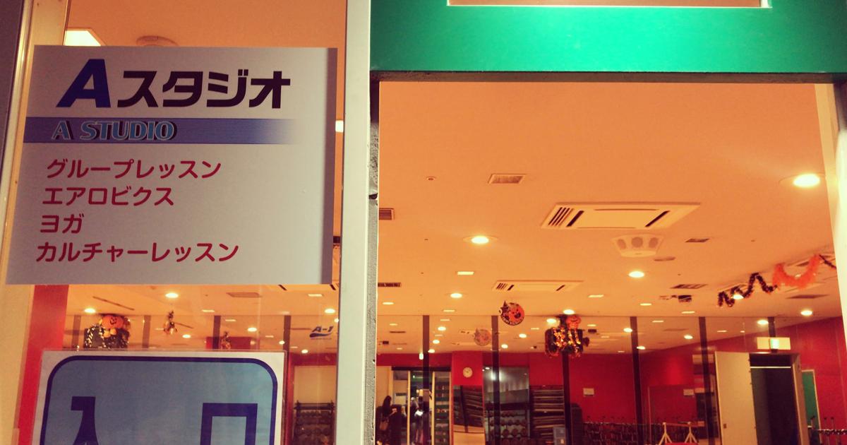 A-1(エーワン)笹塚