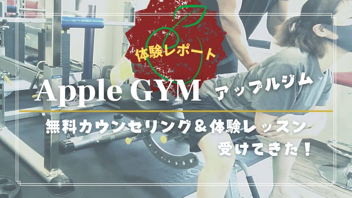 【体験レポート】Apple GYMで体験レッスンを受けてきた!