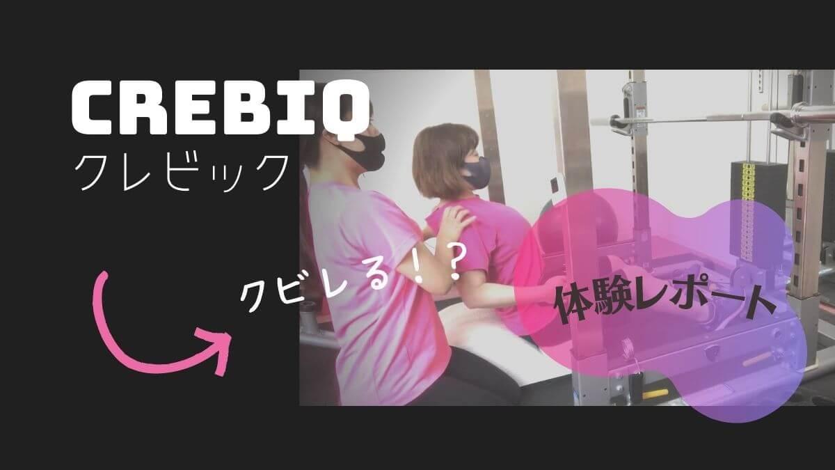 【体験レポート】CREBIQ(クレビック)で体験レッスンを受けてきた!