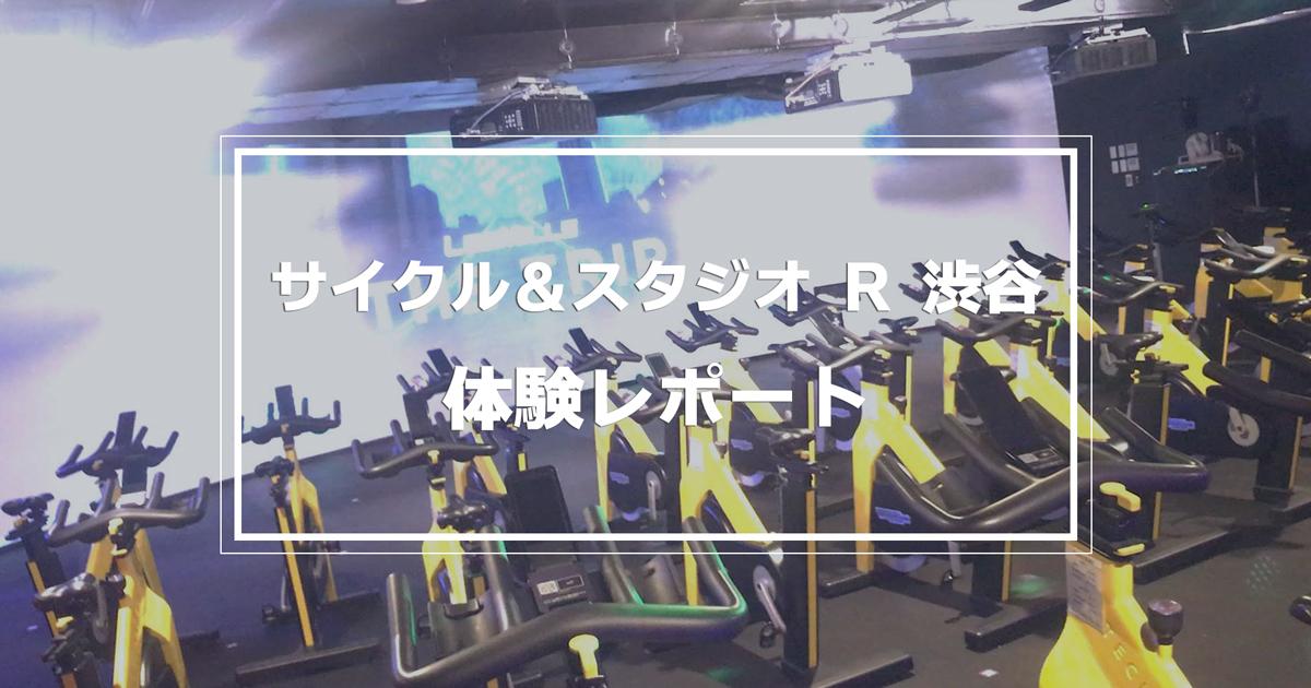 【口コミ】サイクルスタジオR渋谷で暗闇VRサイクリング体験レッスン