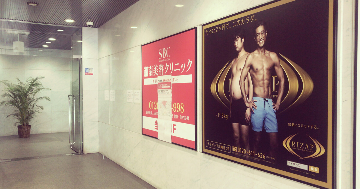 RIZAP(ライザップ)川崎店